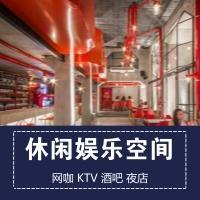 KTV、网吧 网咖、酒吧 酒馆 复古 loft  夜店 桑拿 CLUB 吧台 电竞区 上网区 清吧 唱吧 包间 休闲娱乐空间室内设计