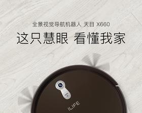 ILIFE智意天目X660扫地机器人家用全自动智能吸尘器擦地拖地一体