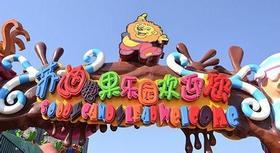 仅限12月份办理亲子卡用户,非会员勿拍!!!—苏州糖果乐园