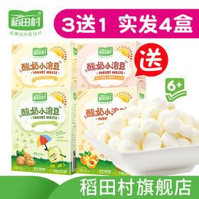 稻田村酸奶溶豆 婴儿辅食溶溶豆婴儿食品酸奶宝宝零食溶豆3送1