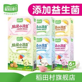 稻田村酸奶溶豆 婴儿辅食溶溶豆婴儿食品酸奶宝宝零食6盒溶豆
