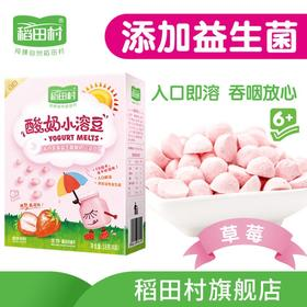 稻田村溶豆酸奶小溶豆婴儿辅食入口即化宝宝零食草莓溶溶豆18克