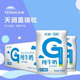 新疆天润盖瑞纯牛奶全脂灭菌乳205g*20袋券后价58元(仅限武汉地区发货)