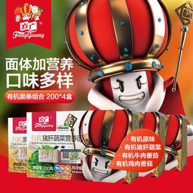 方广宝宝有机面200g4盒原味+牛肉番茄+鸡肉香菇蔬菜+猪肝蔬菜