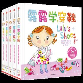 露露生活习惯养成玩具书(套装5册)