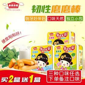 本家良田 宝宝营养磨牙饼干 儿童零食水果蔬菜奶香磨磨棒辅食品