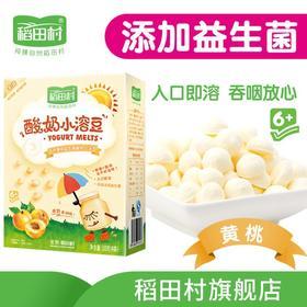 稻田村酸奶小溶豆 婴儿辅食黄桃口味宝宝溶溶豆溶豆豆酸奶溶豆18g