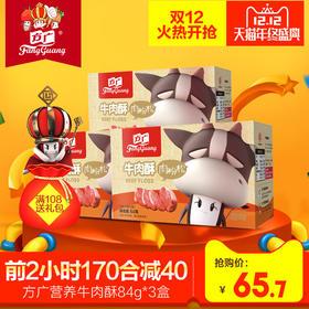 方广牛肉酥儿童肉松84g3盒组合香酥清淡牛肉酥营养肉松独立小袋
