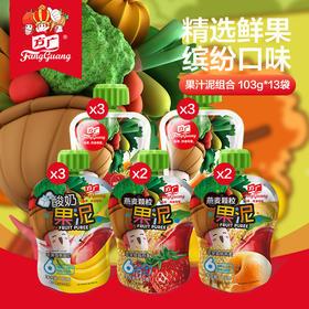 方广果泥五种口味果汁泥组合80g13果汁泥零食果泥包邮