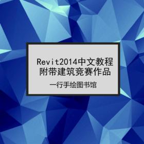 Revit2014中文教程 附带建筑竞赛作品
