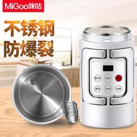 【专利产品】咪咕折叠炖盅  10分钟烧一壶水  35分钟煮一壶粥