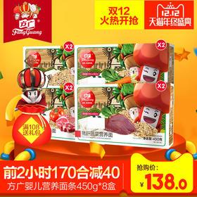 方广婴儿面条宝宝面450g8盒钙铁锌营养辅食多种口味组合小袋分装