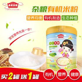 本家良田 杂粮有机米粉450g 婴幼儿米糊宝宝营养辅食选用有机大米