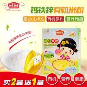 本家良田 婴幼儿有机米粉225g 宝宝营养辅食米粉钙铁锌婴儿米糊