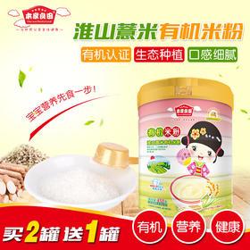 本家良田 淮山薏米有机米粉450g 宝宝营养辅食婴幼儿米粉米糊罐装