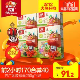 方广宝宝面金装彩面250g4盒核桃黑芝麻2+猪肝蔬菜+牛肉蔬菜