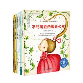 儿童情绪管理与性格培养绘本系列绘本——培养高情商的孩子