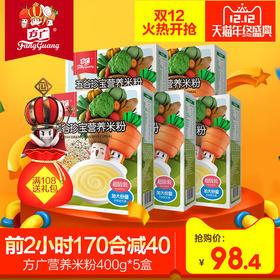 方广婴幼儿米粉宝宝米糊400g5盒纯营养+多维果蔬+五谷珍宝辅食