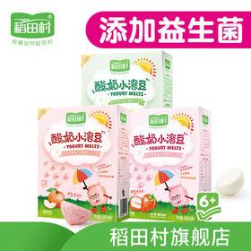 稻田村酸奶溶豆 宝宝零食溶溶豆婴儿辅食水果酸奶儿童溶豆豆3盒