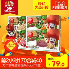 方广宝宝面450g4盒6个月婴儿辅食营养面条原味胡萝卜牛肉猪肝面