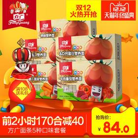 方广宝宝面婴幼儿营养面条300g5盒儿童辅食钙铁锌多口味