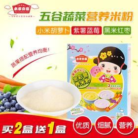 本家良田 金彩营养米粉225g 五谷蔬菜含钙铁锌小米米粉婴幼儿米糊