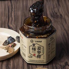 【井岗思源】匠心特制|黑糖姜枣膏、买2罐送环保桔梗餐具一套