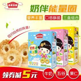 本家良田奶伴小饼干3盒牛奶五谷果仁味能量圈儿童零食宝宝饼干