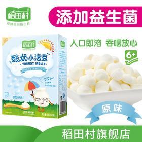 稻田村酸奶溶豆 宝宝零食婴儿辅食入口即化溶溶豆酸奶原味溶豆18g