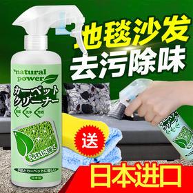 预售 日本进口 JINYIHOUSE 友和布艺沙发清洁剂300ml 地毯清洗剂免水洗(赠送:海绵+专业毛巾)