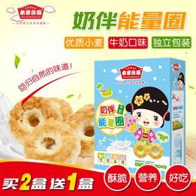 本家良田 奶伴小饼干牛奶味儿童饼干能量圈90克盒 宝宝营养零食