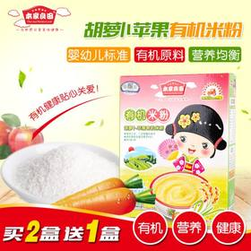 本家良田 胡萝卜苹果有机米粉225g 婴幼儿营养辅食米糊含钙铁锌