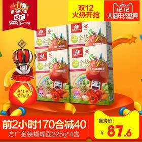方广宝宝婴幼儿儿童辅食营养健康金装彩色蝴蝶面果蔬4盒225g