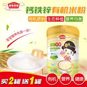 本家良田 钙铁锌有机米粉450g 婴幼儿谷物辅食食品宝宝有机米粉