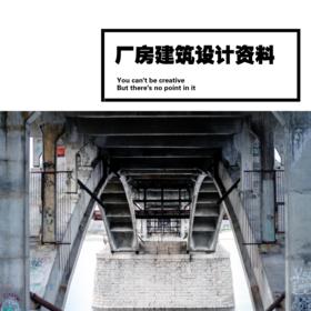 厂房建筑设计资料,书含高清图