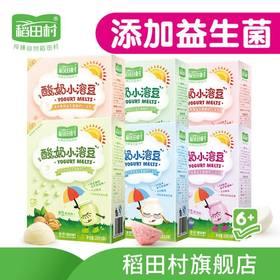 稻田村溶豆豆宝宝零食 婴儿辅食溶溶豆婴儿食品酸奶溶豆6盒