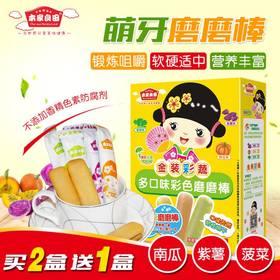 本家良田多彩磨牙饼干3种口味儿童磨牙饼干营养丰富 儿童辅食饼干
