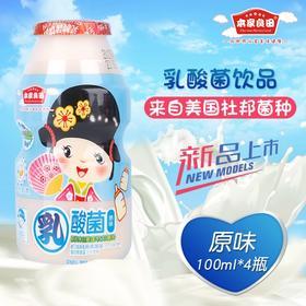 原味乳酸菌饮品 6种乳酸菌发酵呵护身体健康100ml四瓶装