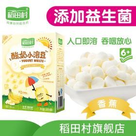 稻田村酸奶溶豆 婴儿辅食香蕉口味入口即化溶溶豆宝宝零食溶豆18g