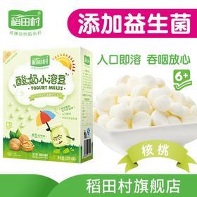 稻田村酸奶溶豆 婴儿酸奶宝宝小溶豆高钙核桃婴儿辅食零食溶溶豆