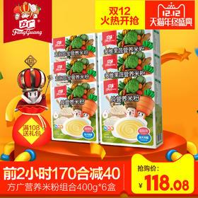 方广婴儿宝宝米粉400g6五谷珍宝+纯营养米粉+多维果蔬米粉米糊