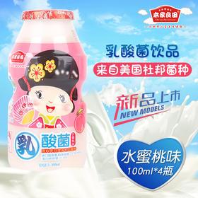 水蜜桃味乳酸菌饮品 6种乳酸菌发酵呵护身体健康100ml四瓶装
