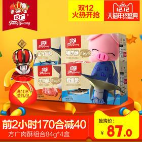 方广营养肉酥84g4盒儿童肉松香酥猪肉牛肉鳕鱼金枪鱼肉独立小袋