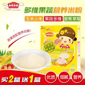 本家良田 金装营养米粉225g 多维果蔬小米粉婴幼儿辅食多口味组合