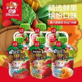 方广官方婴幼儿营养清淡果汁泥组合袋装宝宝儿童零食辅食新鲜包邮