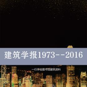建筑学报1973--2016