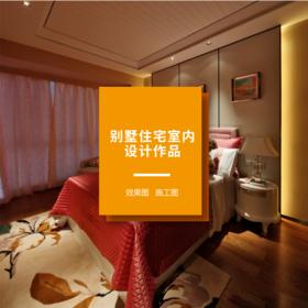 住宅 别墅 国外室内设计 唐忠汉设计作品效果图 施工图
