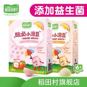 稻田村酸奶溶豆 婴儿零食溶豆豆宝宝零食草莓香橙两盒宝宝溶豆