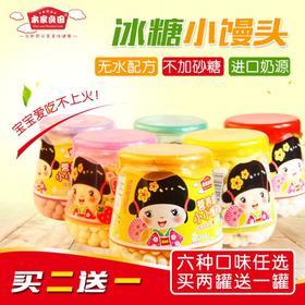 本家良田 宝宝小馒头 六种口味儿童零食营养辅食95克小奶豆饼干