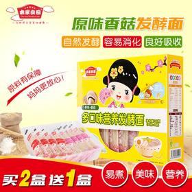 本家良田 多口味营养发酵面 宝宝辅食面条含钙铁锌 原味+香菇30g